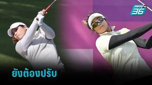 ปภังกร จบ 23 ร่วม -เอรียา ตีเกิน 6 โอเวอร์ ประเดิมกอล์ฟโอลิมปิก
