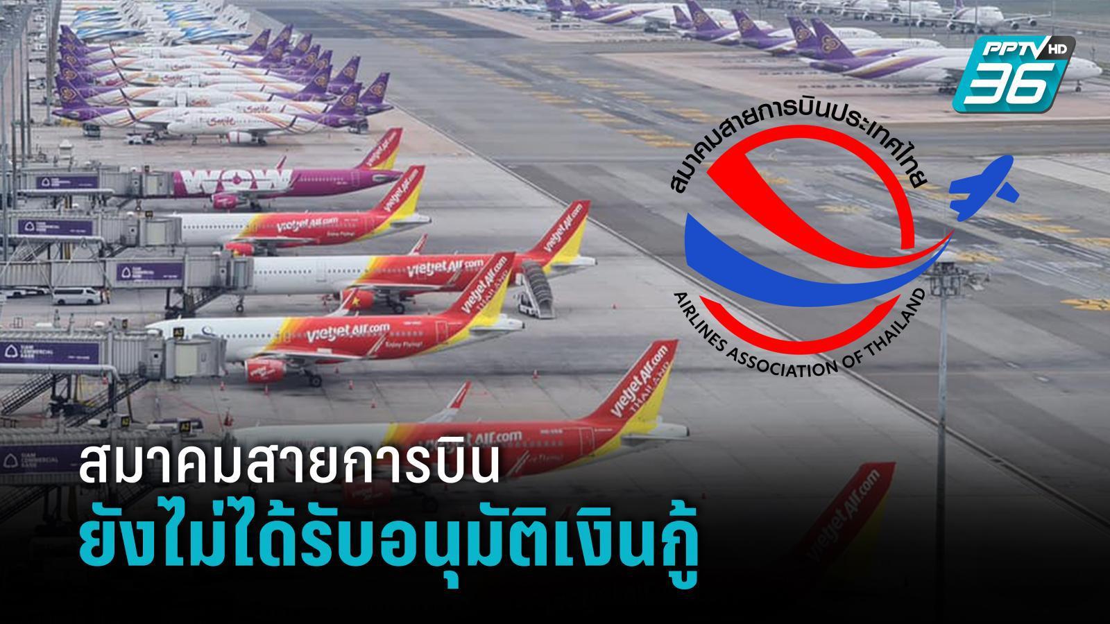 สมาคมสายการบินประเทศไทย ยืนยัน ยังไม่ได้รับอนุมัติเงินกู้จากรัฐบาล