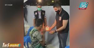 ตำรวจซื้อเค้กให้ผู้ต้องหา หลังโดนจับในวันเกิด ถึงกับน้ำตาคลอ
