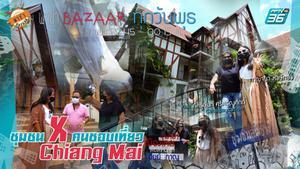 ชุมชน X คนชอบเที่ยว Chiang Mai
