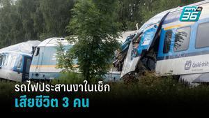 รถไฟพุ่งประสานงาในเช็ก เสียชีวิต 3 คน