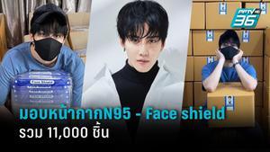 """""""ไมค์ พิรัชต์"""" มอบหน้ากากN95 - Face shield รวม 11,000 ชิ้น ให้ 2 มูลนิธิ และ รพ.สนาม"""