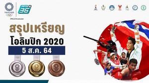 ตารางสรุปเหรียญโอลิมปิก 2020 ประจำวันพฤหัสบดีที่ 5 ส.ค. 64