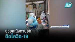 ช่วยหญิงตาบอดวัย 87 ติดโควิด-19 อยู่บ้านลำพัง