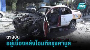 ตาลีบัน รับอยู่เบื้องหลังเหตุระเบิดกรุงคาบูล ลั่นเดินหน้าโจมตี จนท.ระดับสูง