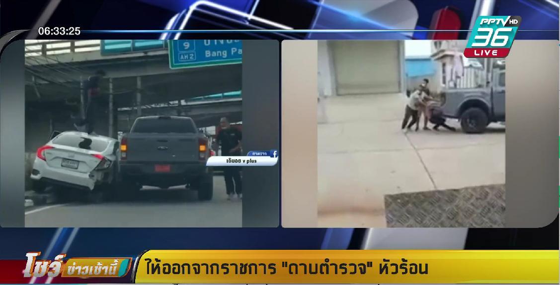 ให้ออกจากราชการ ดาบตำรวจหัวร้อน พบคลิปอีก-ผู้เสียหายเพิ่ม