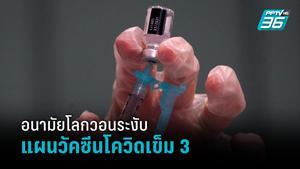 """""""องค์การอนามัยโลก"""" วอนระงับแผน ฉีดวัคซีนโควิดเข็ม 3"""