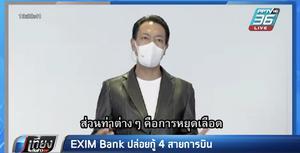 EXIM Bank ปล่อยกู้ 4 สายการบิน