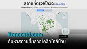 ศบค. เปิดตัวเว็บ Koncovid.com ค้นหาสถานที่ตรวจโควิดใกล้บ้านทั่วประเทศ รพ.รัฐ-เอกชน-คลินิก