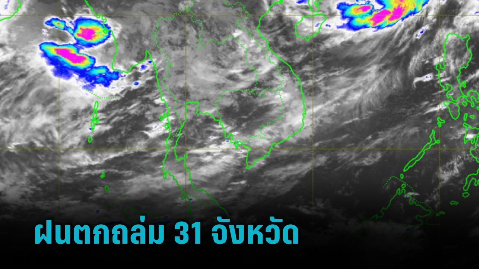 อุตุฯ เตือน ฝนตกหนัก 31 จังหวัด ระวังน้ำท่วม-คลื่นสูง