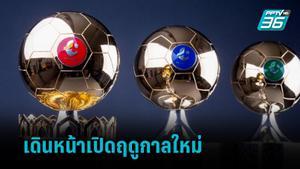 ไทยลีก ประสาน กกท. กระทรวงฯ เดินหน้าเปิดฤดูกาลฟุตบอลไทย