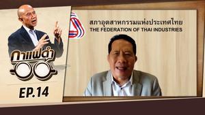 อุตสาหกรรมไทยกับผลกระทบจากโควิด 19 | กาแฟดำ EP.14 | สุทธิชัย หยุ่น