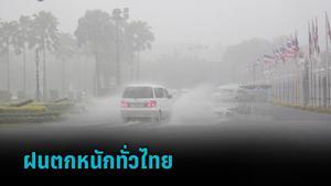 อุตุฯ เตือน ฝนตกหนักทั่วไทย - กทม.ตกร้อยละ 40 ของพื้นที่