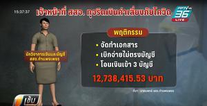 สสจ.กำแพงเพชร จับ จนท.ยักยอกเงินเสี่ยงภัยโควิดกว่า 12 ล้าน เข้าบัญชีตัวเอง