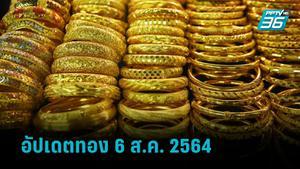ราคาทองวันนี้ – 6 ส.ค. 64 เปิดตลาด ไม่ปรับราคา รูปพรรณบาทละ 28,950