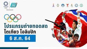 โปรแกรมถ่ายทอดสดโอลิมปิก 2020 วันนี้ ประจำวันศุกร์ที่ 6 ส.ค. 2564