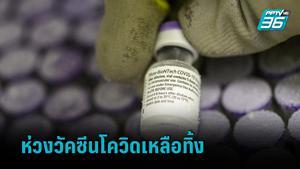 ยูเอ็นห่วงวัคซีนโควิดบางประเทศเหลือทิ้งไม่ใช้งาน