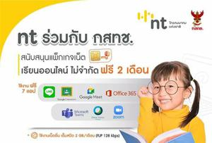 NT ร่วมกับ กสทช. สนับสนุนแพ็กเกจเน็ต  เรียนออนไลน์ไม่จำกัด ฟรี 2 เดือน