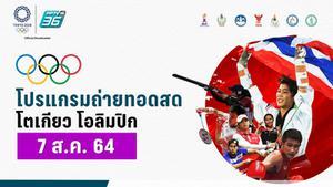 โปรแกรมถ่ายทอดสดโอลิมปิก 2020 วันนี้ ประจำวันเสาร์ที่ 7 ส.ค. 2564