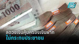 """ลดวงเงินคุ้มครองเงินฝาก """"ไม่กระทบประชาชน"""" ผู้ออม  98.03% ยังได้รับความคุ้มครอง"""