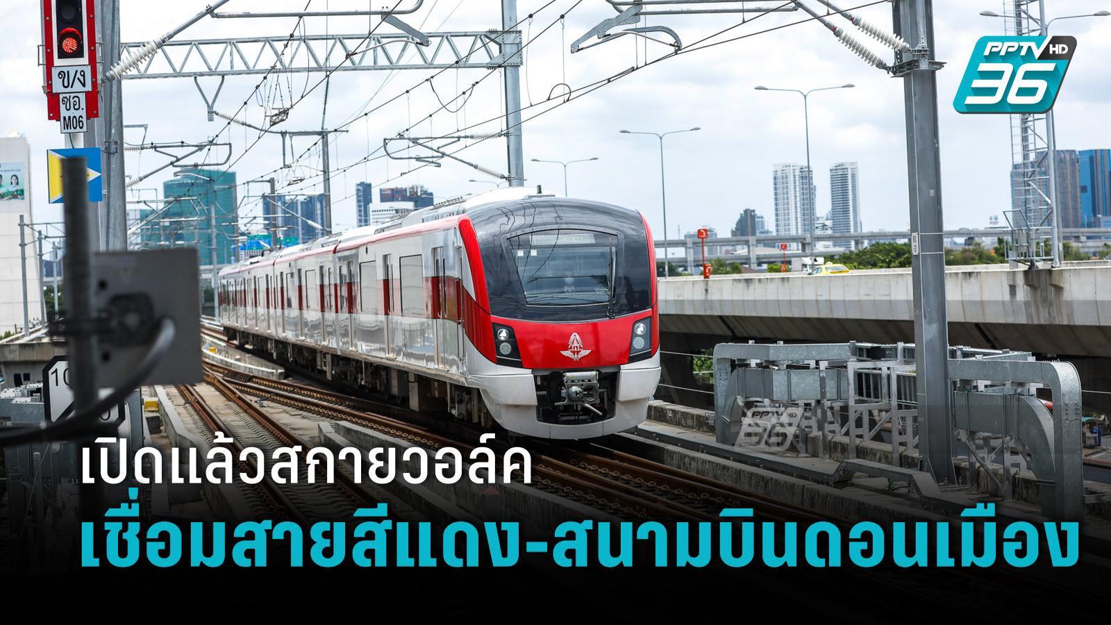 สนามบินดอนเมืองเปิดทางเชื่อมสถานีรถไฟฟ้าสายสีแดงบางซื่อ-รังสิต