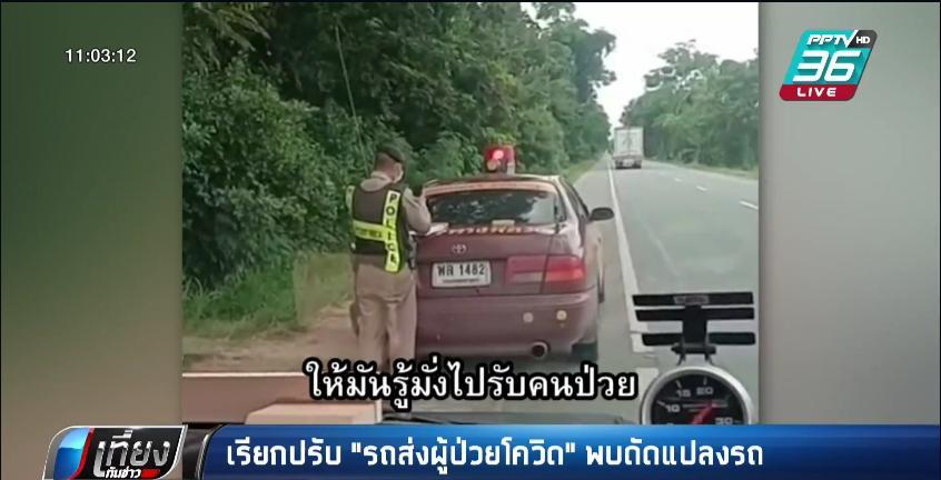 ตร.ทางหลวง เรียกปรับ รถกู้ภัยส่งผู้ป่วยโควิด เหตุดัดแปลงรถ