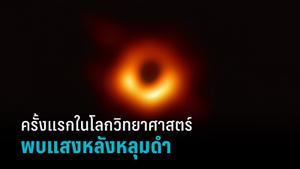 """นักดาราศาสตร์ตะลึง ครั้งแรกในโลกวิทยาศาสตร์ พบ """"แสงสว่างหลังหลุมดำ"""""""