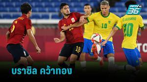 บราซิล  ต่อเวลาเฉือนชนะ สเปน 2-1 ป้องกันแชมป์บอลชายโอลิมปิก
