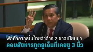 สหรัฐฯ จับ 2 ชาวเมียนมา ถูกพ่อค้าอาวุธในไทยว่าจ้างลอบสังหารทูตยูเอ็น