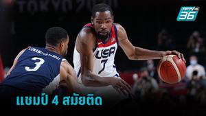สหรัฐฯ ชนะ ฝรั่งเศส คว้าเหรียญทองบาสเกตบอล โอลิมปิก  4 สมัยติด