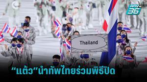 """""""แต้ว"""" สุดาพร นำทัพกีฬาไทยร่วมพิธีปิด โตเกียวเกมส์ 2020"""