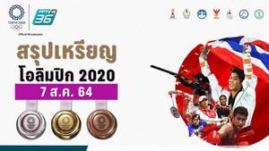 ตารางสรุปเหรียญโอลิมปิก 2020 ประจำวันวันเสาร์ที่ 7 ส.ค. 64