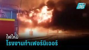 ไฟไหม้โรงงานไม้เสียหายไม่ต่ำกว่า 10 ล้าน