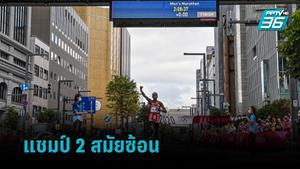 """""""คิปโชเก้"""" คว้าเหรียญทองวิ่งมาราธอนชาย โอลิมปิก 2020"""