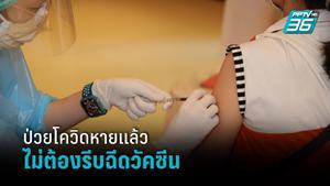 แพทย์ชี้หายจากป่วยโควิด-19 แล้วยังมีภูมิคุ้มกันธรรมชาติรอฉีดวัคซีนได้