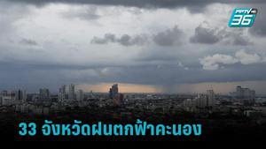 เช็ก! 33 จังหวัด เตือนฝนตกฟ้าคะนอง กรุงเทพฯ ตกบ่ายถึงค่ำ