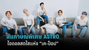 """สัมภาษณิเศษ ASTRO คัมแบคพร้อมก้าวที่เติบโต อ้อนแฟนไทย """"คิดถึงจังเลย"""""""