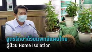 การดูแลรักษาผู้ป่วยโควิด 19 ด้วยศาสตร์การแพทย์แผนไทย