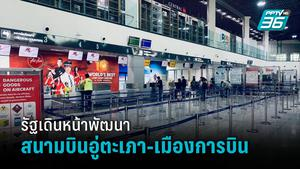 รัฐบาลเดินหน้าพัฒนาสนามบินอู่ตะเภา-เมืองการบินภาคตะวันออก