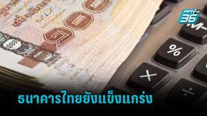 สถาบันการเงินไทยยังแข็งแกร่ง หยุดแชร์ข่าวปลอม ลดคุ้มครองเงินฝาก เพราะธนาคารไทยเสี่ยงล้ม