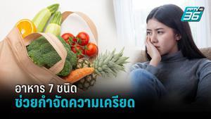 นักโภชนาการแนะอาหาร 7 ชนิดที่ช่วยให้ผ่อนคลายความเครียด