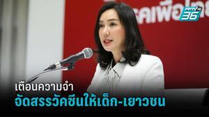 """""""เพื่อไทย"""" จี้ รัฐบาล จัดสรรวัคซีนไฟเซอร์ ให้เด็ก-เยาวชน"""