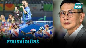 """จุตินันท์ เชื่อทัพนักกีฬาคนพิการไทย สร้างชื่อใน """"พาราลิมปิก 2020"""""""