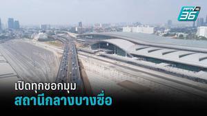 """รู้จัก """"สถานีกลางบางซื่อ"""" ในฐานะ """"สถานีรถไฟหลัก"""" แห่งใหม่ของไทย"""