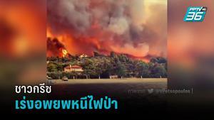 ชาวกรีซเร่งอพยพหนีไฟป่า ลุกลามรุนแรงจากคลื่นความร้อน