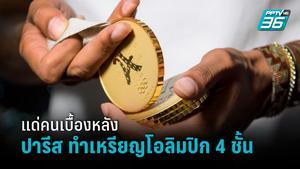 ปารีส ทำเหรียญโอลิมปิก 4 ชั้น เพื่อคนเบื้องหลัง