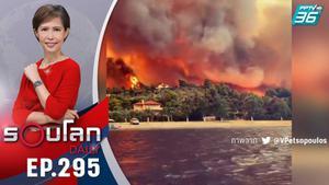 ไฟป่ากรีซลุกลามหนักจากอิทธิพลคลื่นความร้อน   9 ส.ค. 64   รอบโลก DAILY