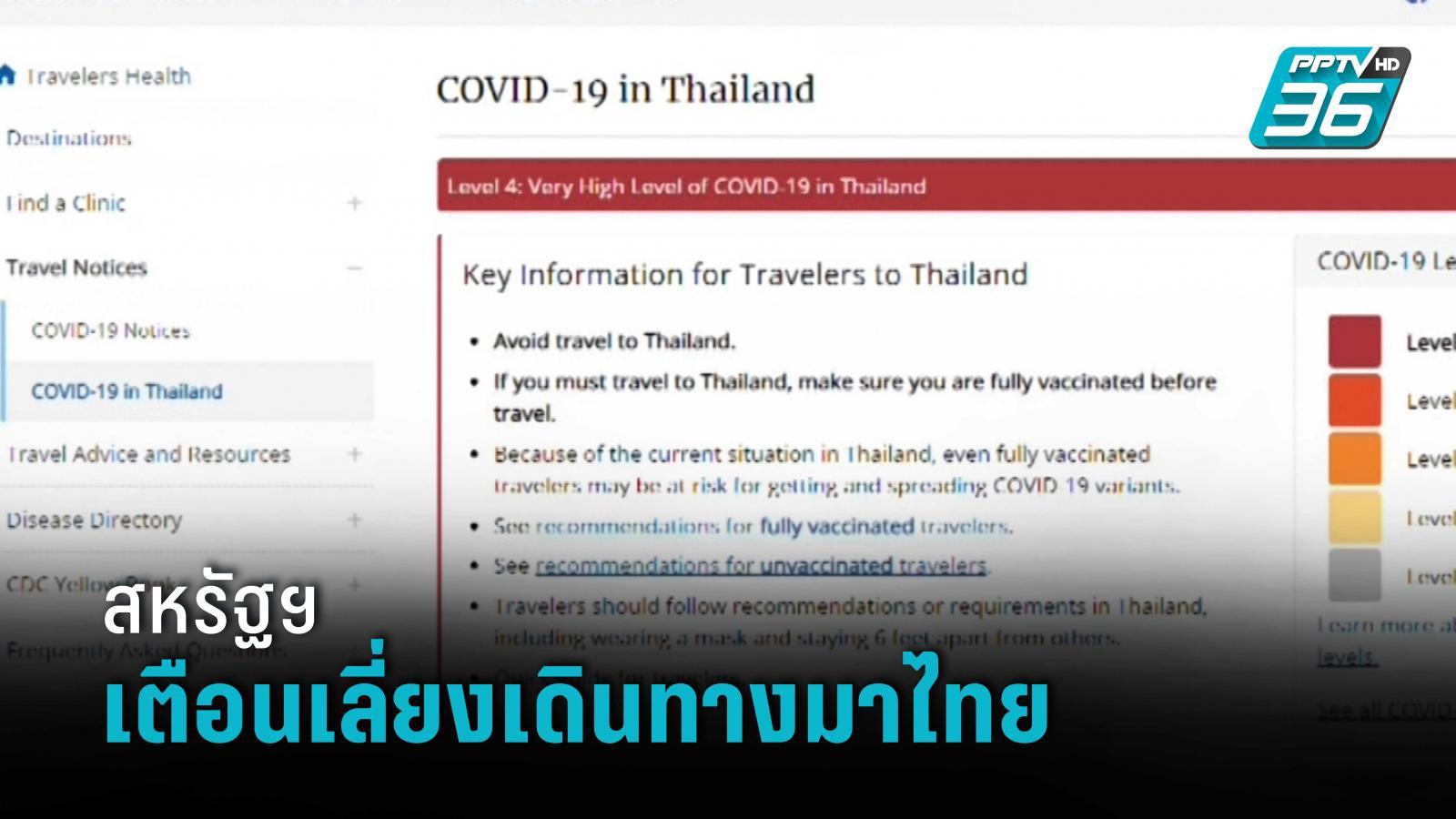 สหรัฐฯ เตือนเลี่ยงเดินทางมาไทย เสี่ยงโควิด