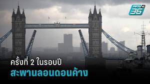 สะพานลอนดอนค้างเป็นครั้งที่ 2 ในรอบปี ทำจราจรหยุดชะงัก
