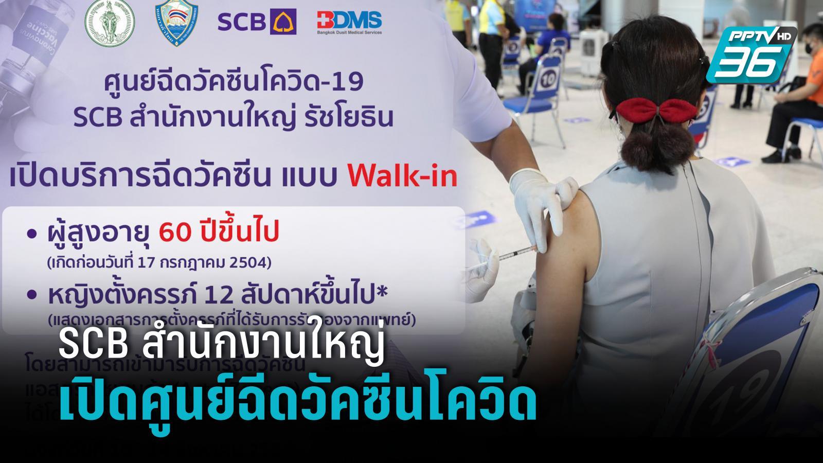 SCB  เปิดศูนย์ฉีดวัคซีนโควิด Walk-in ผู้สูงอายุ 60 ปีขึ้นไป